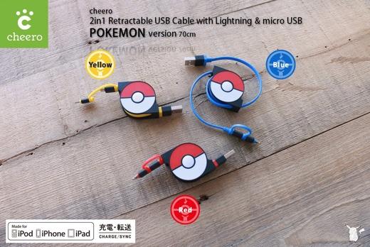 cheero、ポケモンとコラボしたモンスターボール型のLightning & micro USB 充電ケーブルを発売