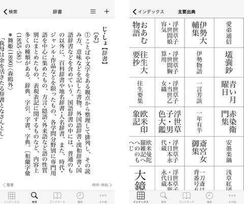 精選版 日本国語大辞典