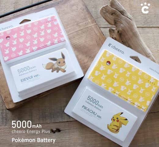 cheero、ポケモン公式のモバイルバッテリー「Energy Plus 5000mAh Pokemon version」を発売
