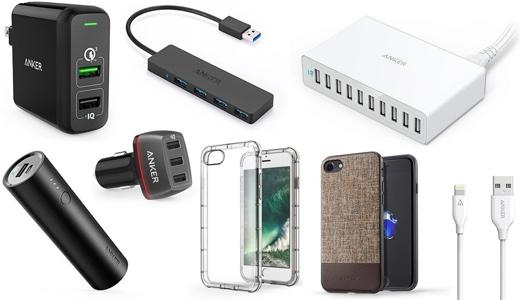 アンカーのUSB充電器やモバイルバッテリー、iPhoneアクセサリーなどが、Amazonタイムセールで最大69%オフ