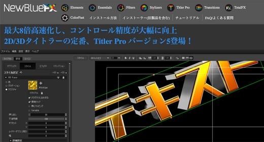 Titler Pro 5
