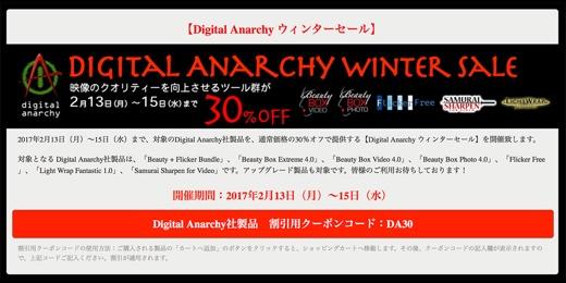 Digital Anarchy ウインターセール