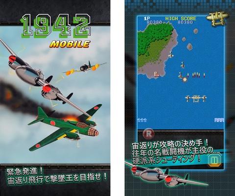 懐かしのシューティングゲーム「1942」のiPhone/iPad版が登場、リリース記念120円セールは本日16:59まで