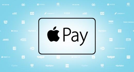 Apple Pay - 新生活を始めよう