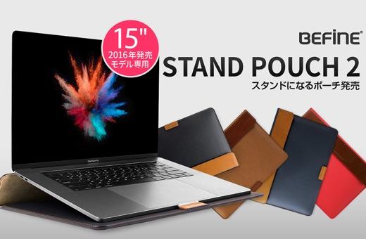 ロア・インターナショナル、スタンド機能の付いた15インチMacBook Pro用スリーブケースを発売