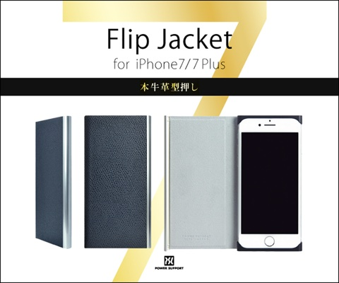 フリップジャケット for iPhone7/7 Plus 本牛革型押し