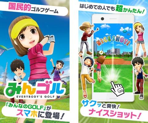 人気ゴルフゲーム「みんゴル」のiPhone/iPad版が登場