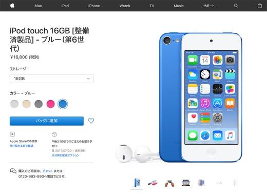 整備済iPod touch