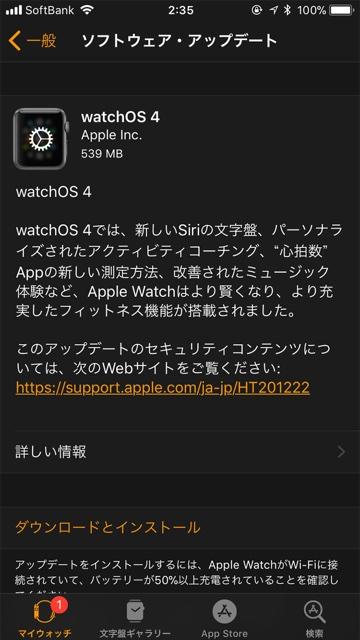 Apple、Apple Watch 用ソフトウェア「watchOS 4」をリリース