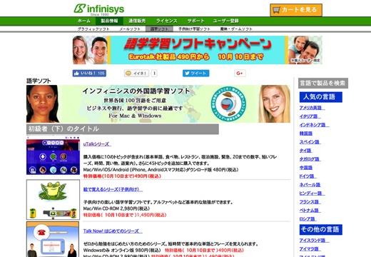 語学学習ソフトキャンペーン