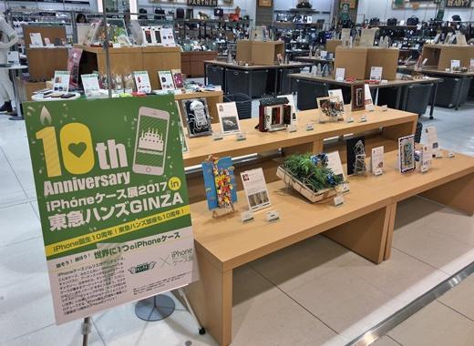 iPhoneケース展 in 東急ハンズGINZA 10thアニバーサリー