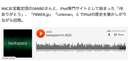 Danbo-side #022:iPodの歴史を語る座談会