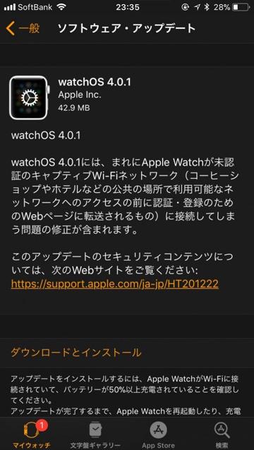 Apple、Apple Watch 用ソフトウェア「watchOS 4.0.1」をリリース