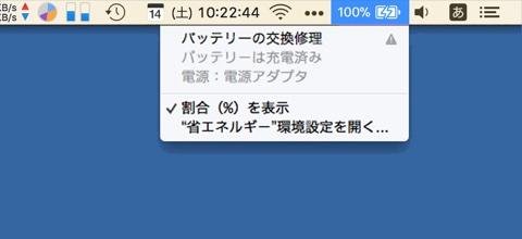 Apple、15インチMacBook Pro (Retina, Mid 2012/Early 2013) の不具合のあるバッテリーを無償交換へ