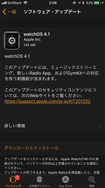 Apple、Apple Watch 用ソフトウェア「watchOS 4.1」をリリース、Apple Musicに対応