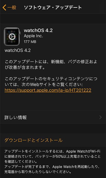 Apple、Apple Watch 用ソフトウェア「watchOS 4.2」をリリース、新機能とバグの修正および改善
