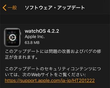 Apple、Apple Watch 用ソフトウェア「watchOS 4.2.2」をリリース – 問題改善とバグ修正