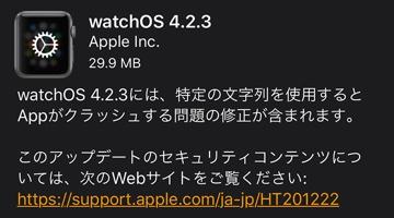 Apple、Apple Watch 用ソフトウェア「watchOS 4.2.3」をリリース – 特定文字列でのクラッシュなどに対処