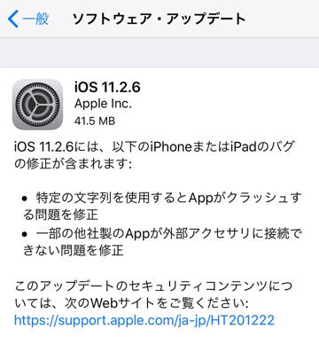 Apple、「iOS 11.2.6」をリリース – 特定文字列でのクラッシュなどに対処