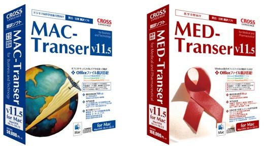 MAC-Transer V11.5/MED-Transer V11.5