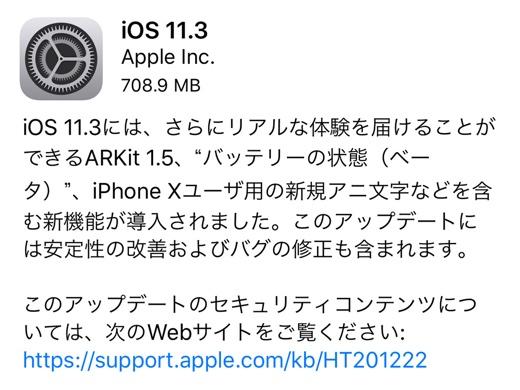Apple、「iOS 11.3」をリリース – バッテリー状態確認など多くの機能を追加