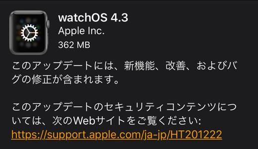 Apple、Apple Watch 用ソフトウェア「watchOS 4.3」をリリース – 新機能や改善、バグの修正
