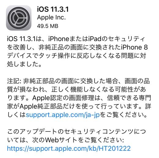 Apple、「iOS 11.3.1」をリリース – セキュリティ改善と非純正品の画面に交換されたiPhone 8の問題に対処