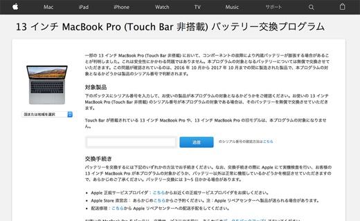 13 インチ MacBook Pro (Touch Bar 非搭載) バッテリー交換プログラム