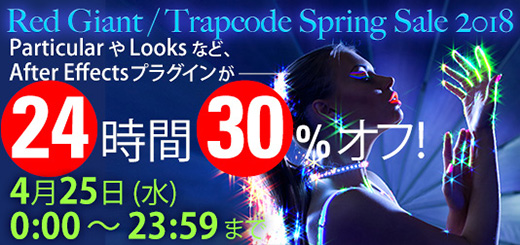 Red Giant / Trapcode Spring Sale 2018