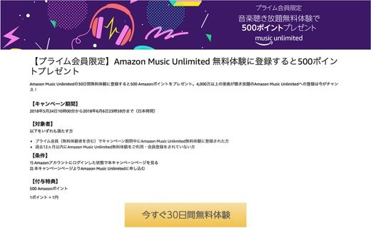 Amazon Music Unlimited無料体験