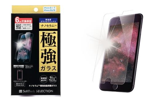 ナノセラム 極強液晶保護ガラス for iPhone 8 / 7 / 6s/6