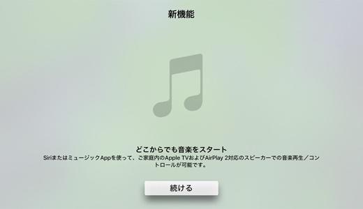 tvOS 11.4