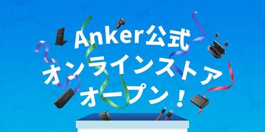 Anker公式オンラインストア