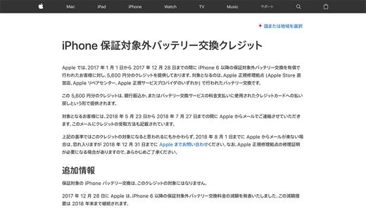 iPhone 保証対象外バッテリー交換クレジット