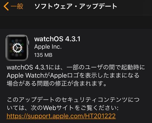 Apple、Apple Watch 用ソフトウェア「watchOS 4.3.1」をリリース ‒ 問題の修正