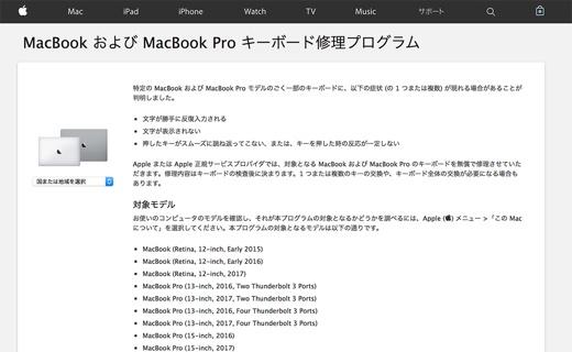Apple、MacBook ProやMacBookのキーボードを無償修理する修理プログラムを実施