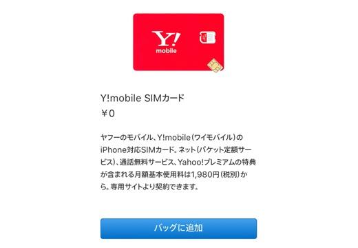 Apple、公式サイトで「Y!mobile SIM」の取り扱いを開始 ‒ iPhoneのオプションアイテムとして
