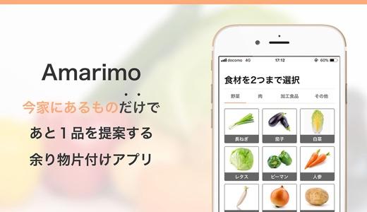 冷蔵庫の余りもので作れるレシピがわかるiPhoneアプリ「Amarimo(アマリモ)」