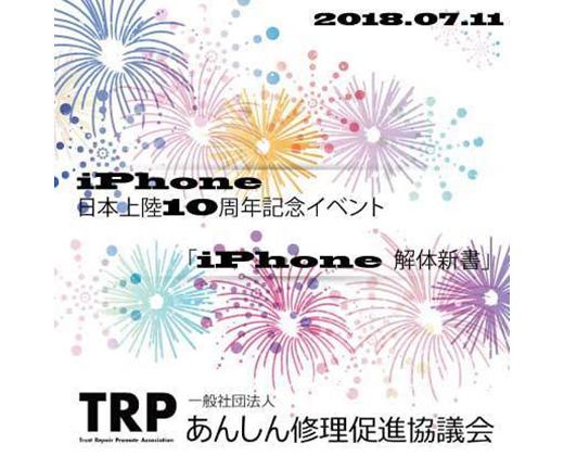 有志によるiPhone日本発売10周年記念イベント「 iPhone 日本発売10周年!【 iPhone 解体新書 】」が7月11日に開催