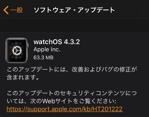Apple、Apple Watch 用ソフトウェア「watchOS 4.3.2」をリリース ‒ 改善とバグ修正