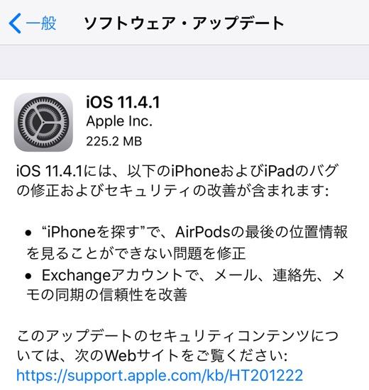 Apple、「iOS 11.4.1」をリリース ‒ バグ修正とセキュリティ改善