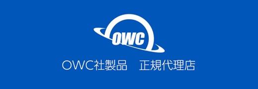 OWC Amazon公式ストア