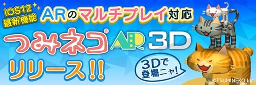 人気積み上げゲーム「つみネコ」が、ARマルチプレイで最大4人で遊べる ‒ iPhoneゲーム「つみネコAR 3D」
