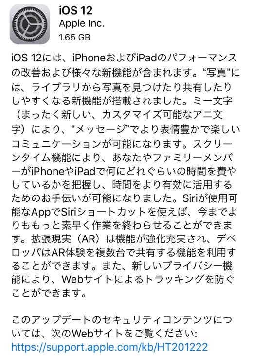 Apple、「iOS 12 ソフトウェア・アップデート」をリリース