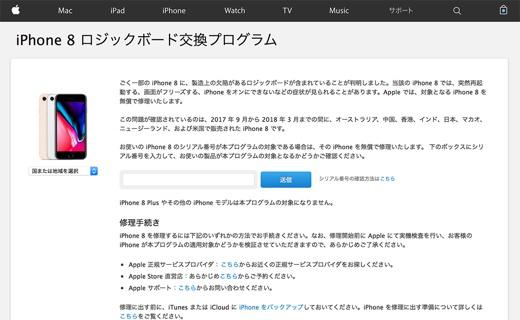 iPhone 8 ロジックボード交換プログラム