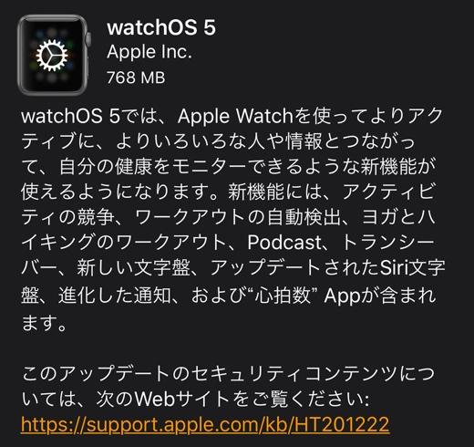 Apple、Apple Watch 用ソフトウェア「watchOS 5」をリリース