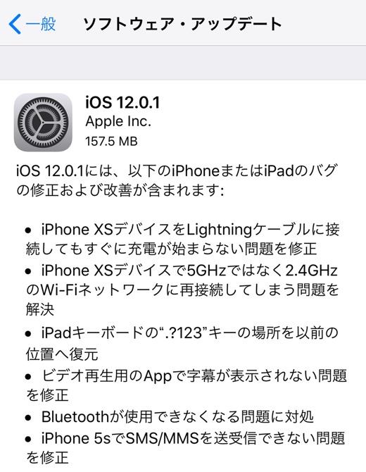 Apple、「iOS 12.0.1」をリリース ─ バグ修正と改善
