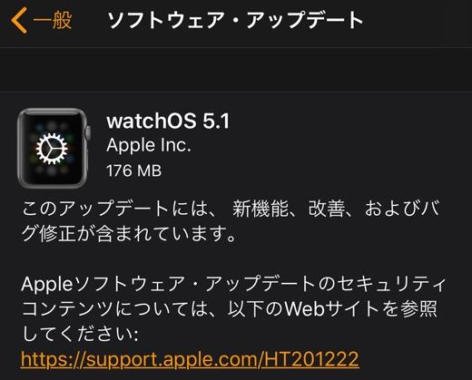 Apple、Apple Watch 用ソフトウェア「watchOS 5.1」をリリース