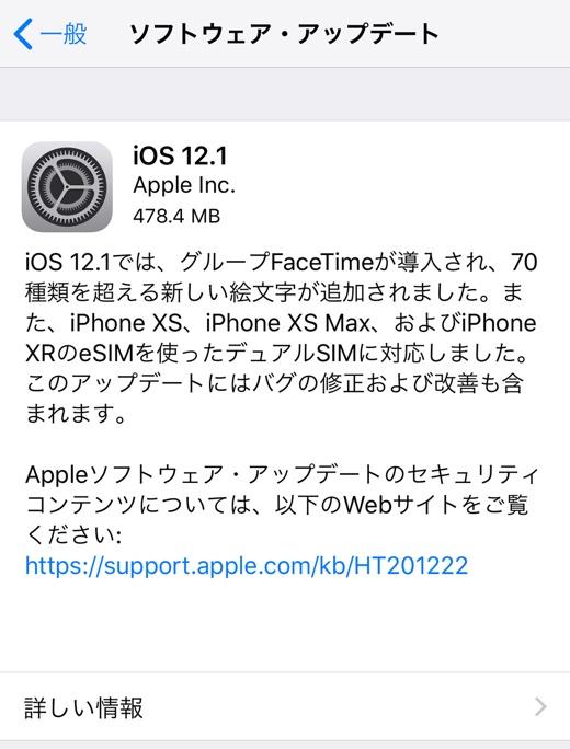 Apple、「iOS 12.1」をリリース ‒ グループFaceTimeや新しい絵文字、デュアルSIM対応など