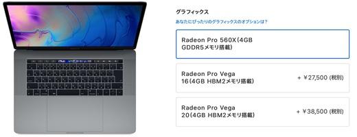 Apple、現行の15インチMacBook Pro向けGPUオプションとして「Radeon Pro Vega」の提供を開始 ‒ 最大60%高速
